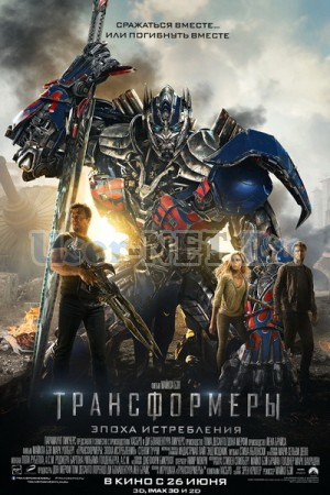 Трансформеры: Эпоха истребления / Transformers: Age of Extinction 2014